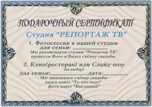 Свадебный сертификат Репортаж ТВ