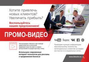 Профессиональное создание промо видео роликов в Москве недорого
