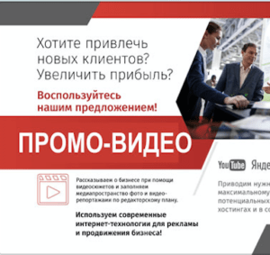 Промо видео представляет собой презентационный ролик информационно-рекламного характера, который в сжатой по хронометражу форме знакомит потенциального клиента с компанией, брендом, товарами или услугами.