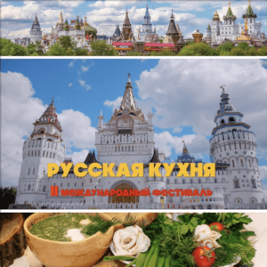 Фестиваль РУССКАЯ КУХНЯ 2019 в Измайловском кремле