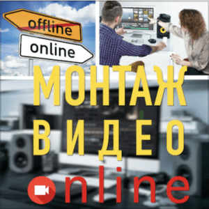 видеомонтаж онлайн